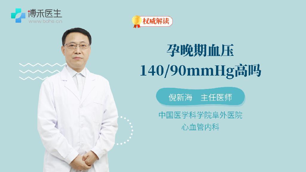 孕晚期血压140/90mmHg高吗