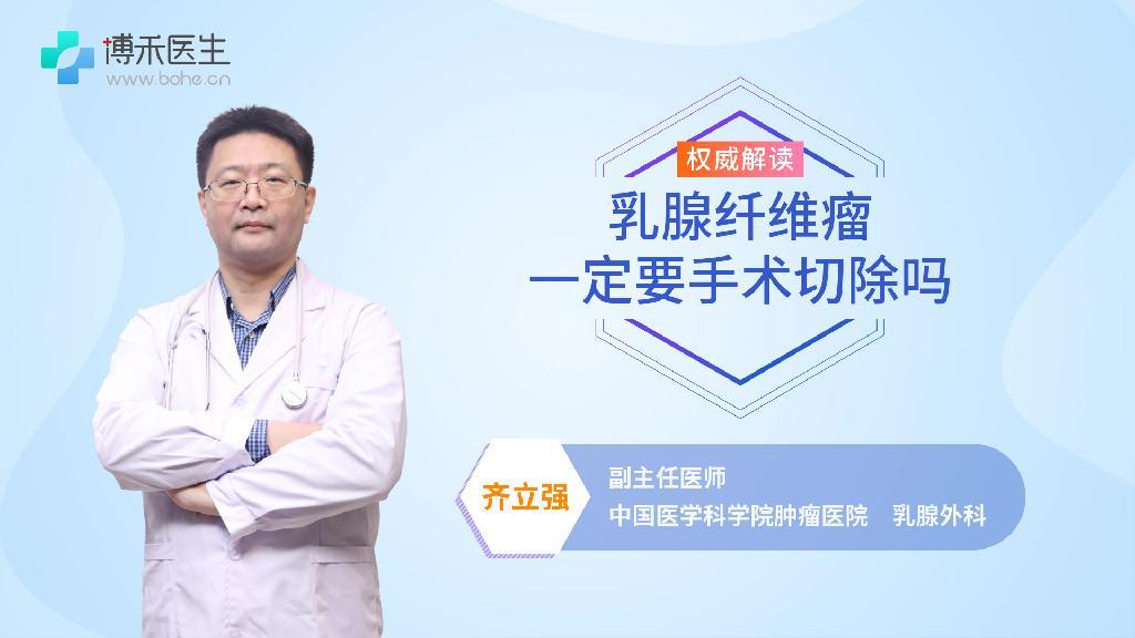 乳腺纖維瘤一定要手術切除嗎