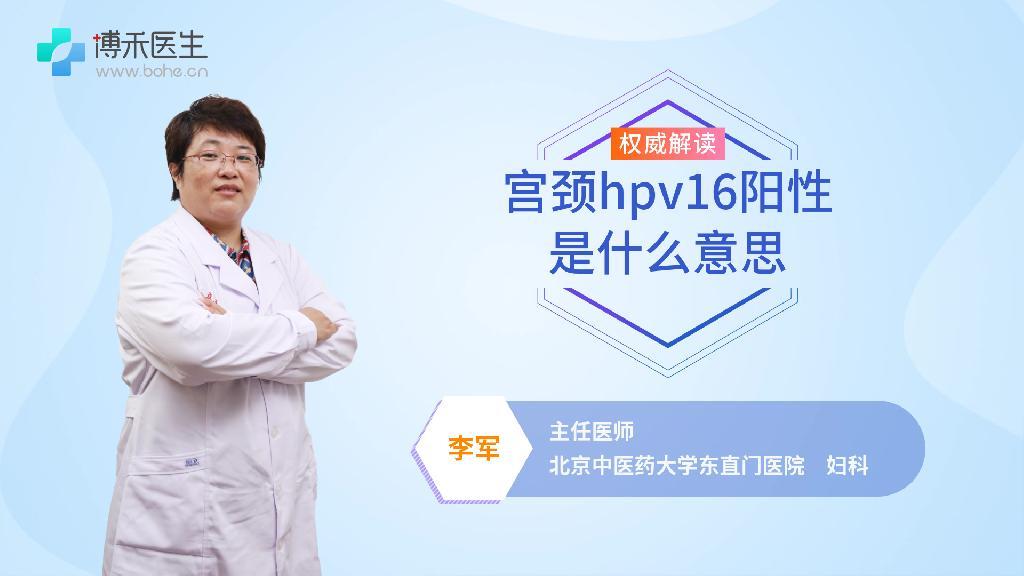 宮頸hpv16陽性是什么意思