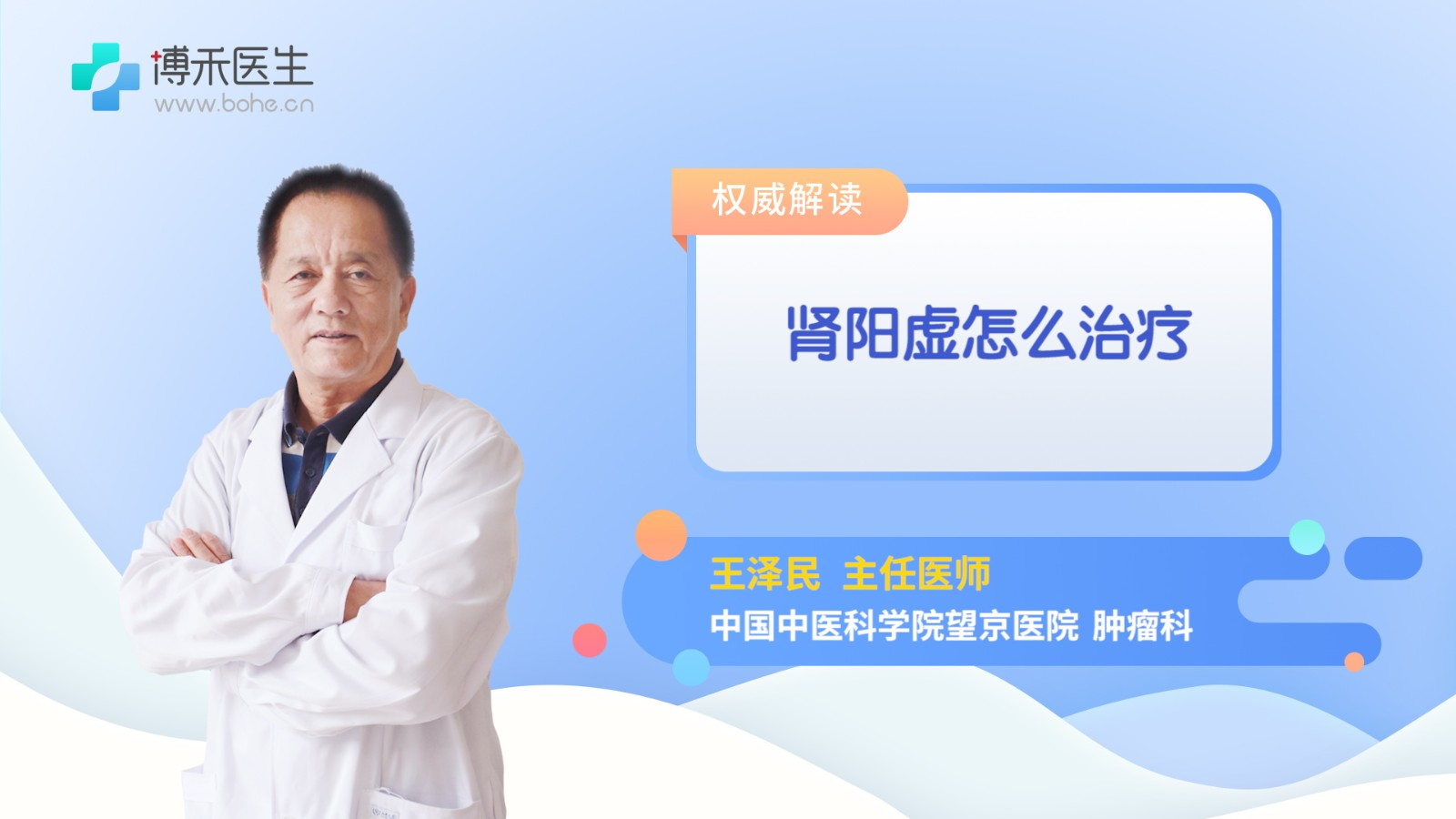 腎陽虛怎么治療