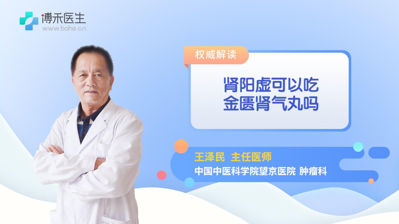 腎陽虛可以吃金匱腎氣丸嗎