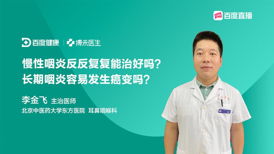 慢性咽炎反反复复能治好吗?长期咽炎容易发生癌变吗?