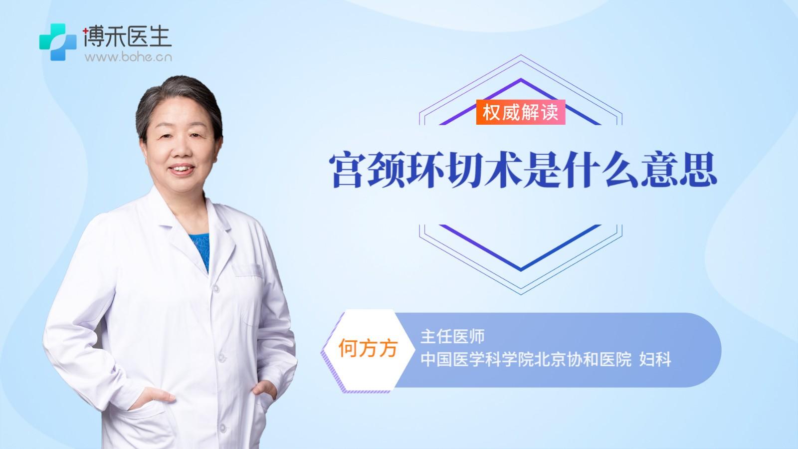 宮頸環切術是什么意思