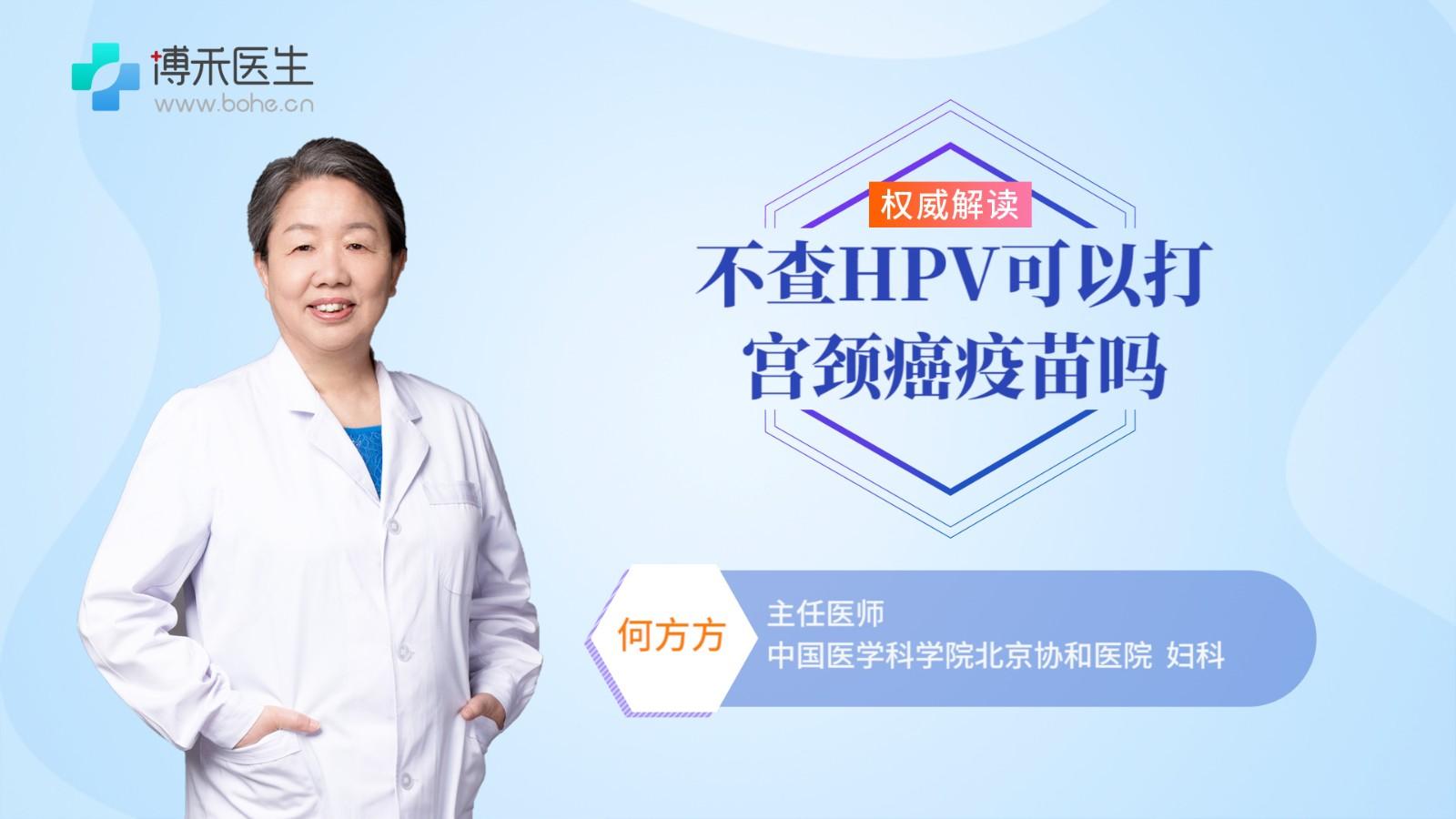 不查HPV可以打宮頸癌疫苗嗎