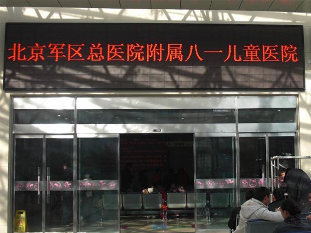 陆军总医院附属八一儿童医院