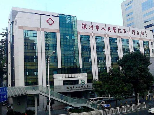 深圳市人民医院