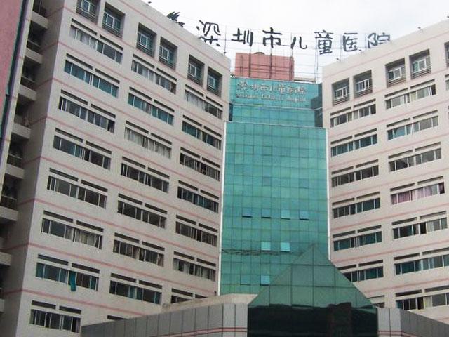 深圳市儿童医院