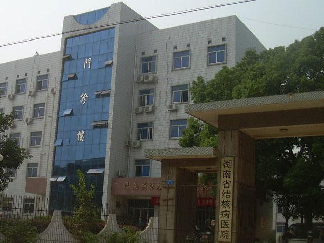 湖南省结核病医院