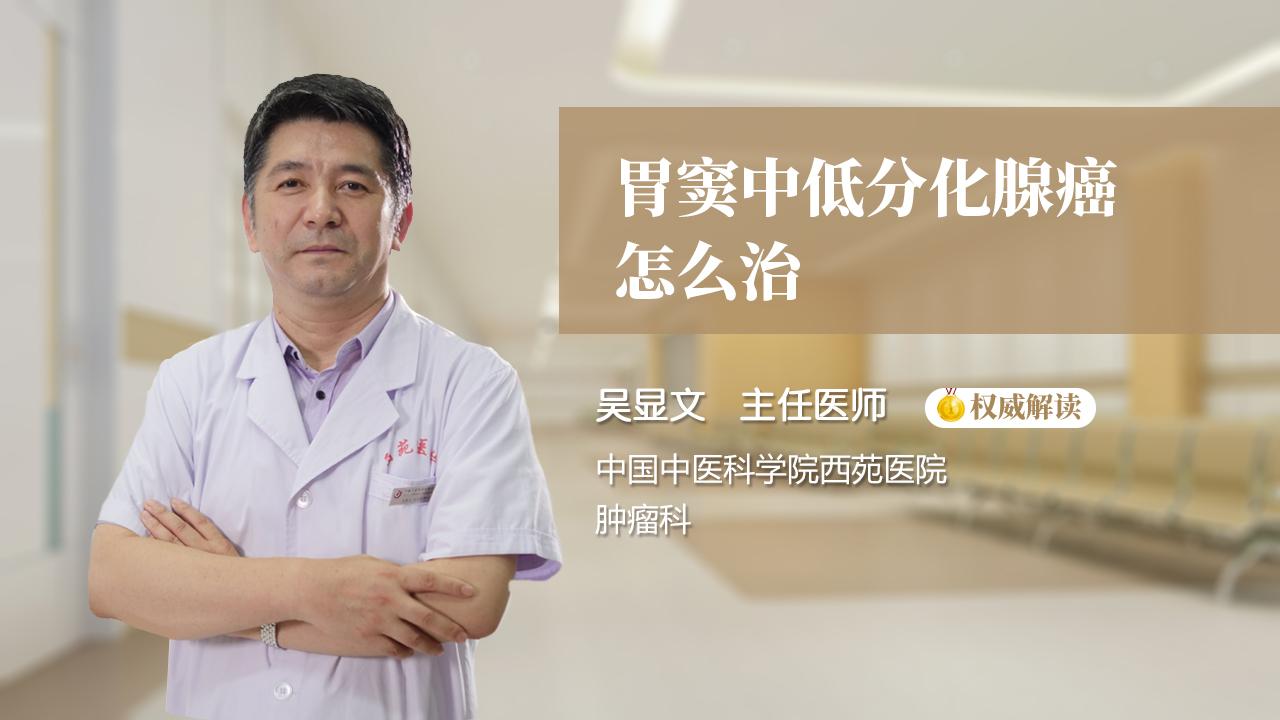 胃窦中低分化腺癌怎么治