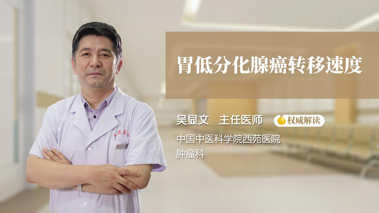 胃低分化腺癌转移速度