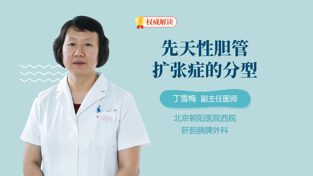 先天性胆管扩张症的分型