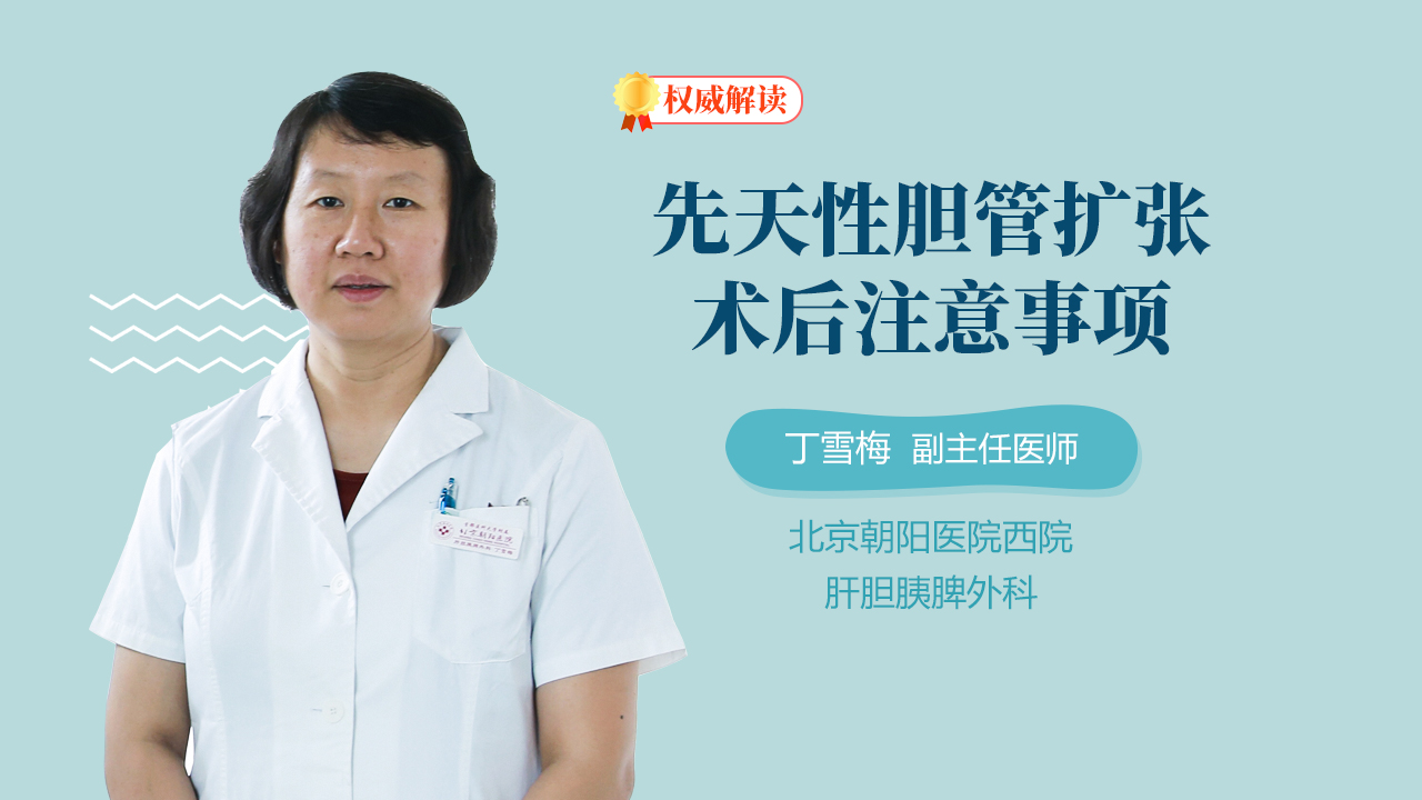先天性胆管扩张术后注意事项