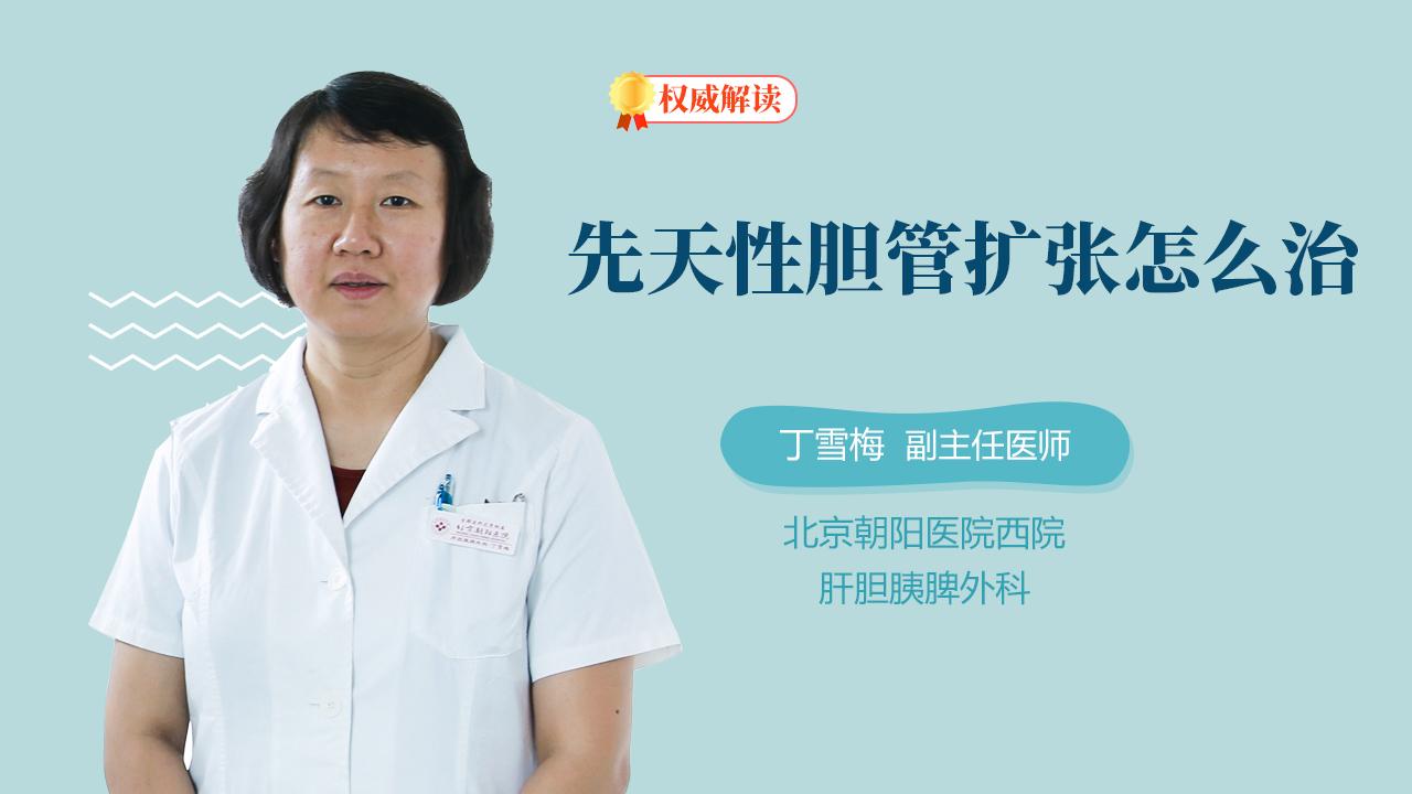 先天性胆管扩张怎么治
