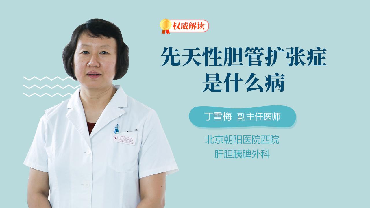先天性胆管扩张症是什么病