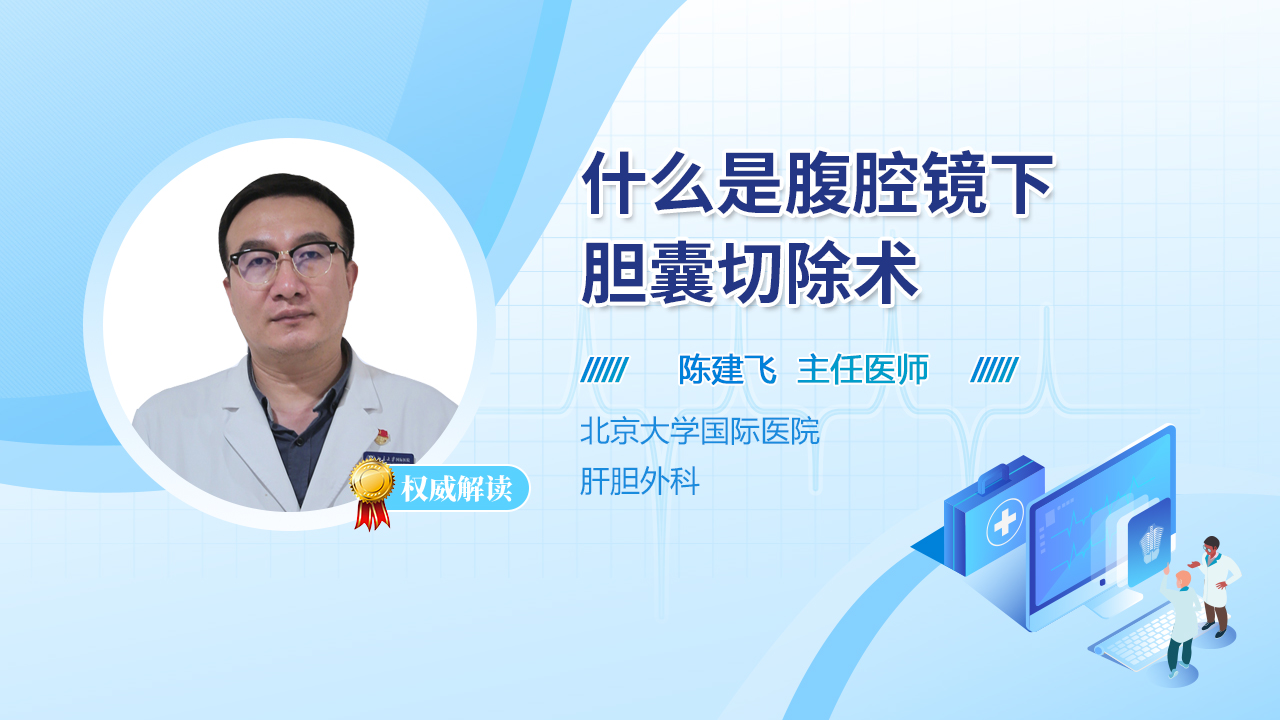 什么是腹腔镜下胆囊切除术