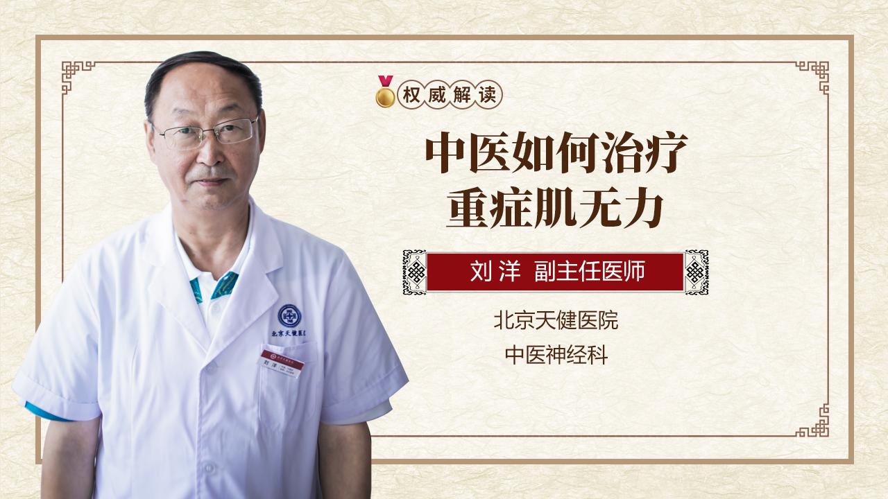 中医如何治疗重症肌无力