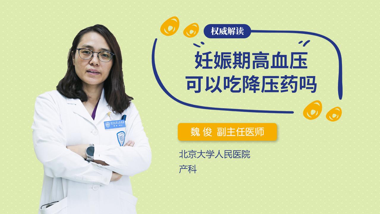 妊娠期高血压可以吃降压药吗