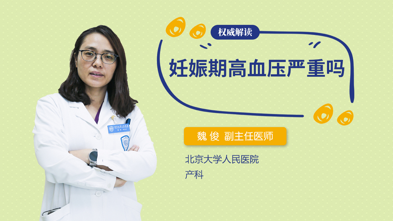 妊娠期高血压严重吗