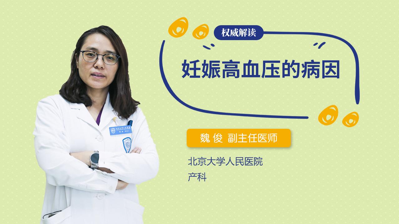 妊娠高血压的病因