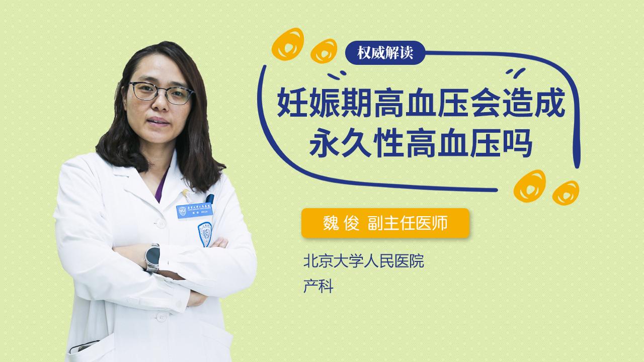妊娠期高血压会造成永久性高血压吗