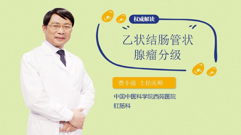 乙状结肠管状腺瘤分级