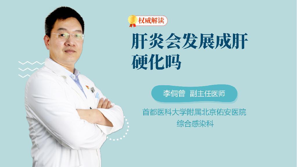 肝炎会发展成肝硬化吗