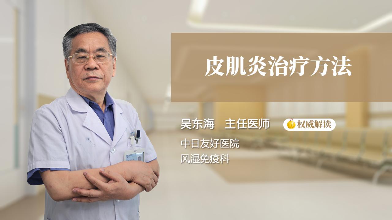 皮肌炎治疗方法