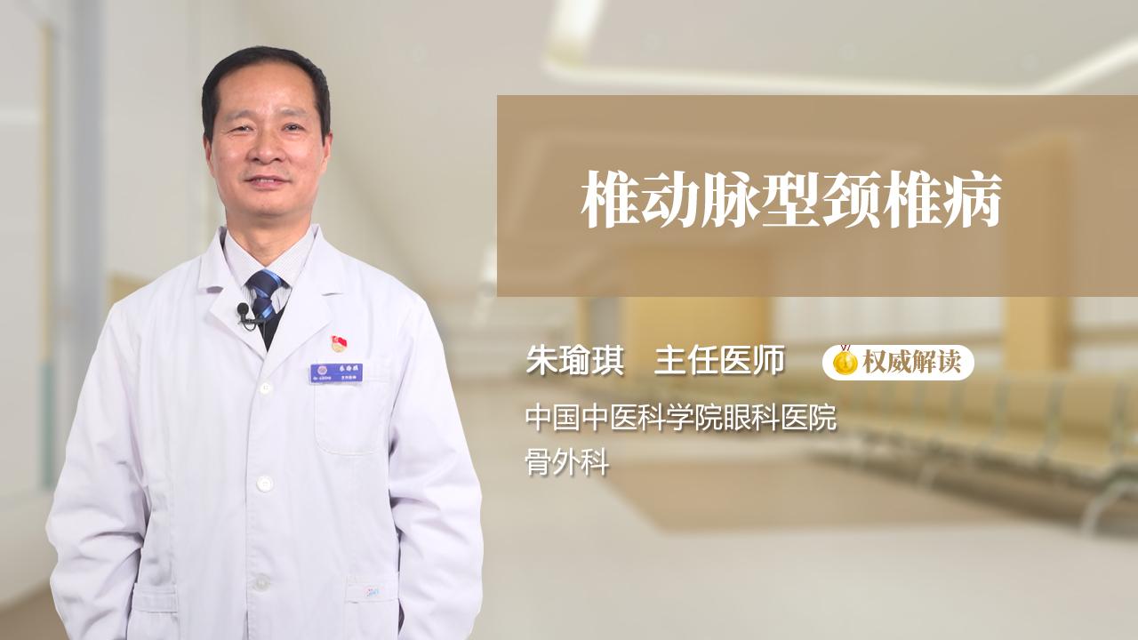 椎动脉型颈椎病