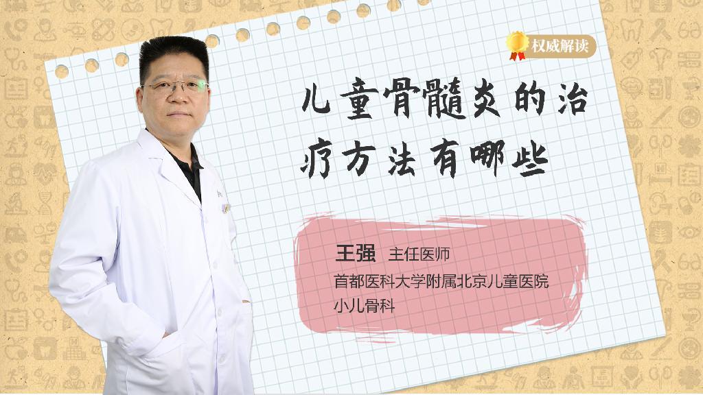 儿童骨髓炎的治疗方法有哪些