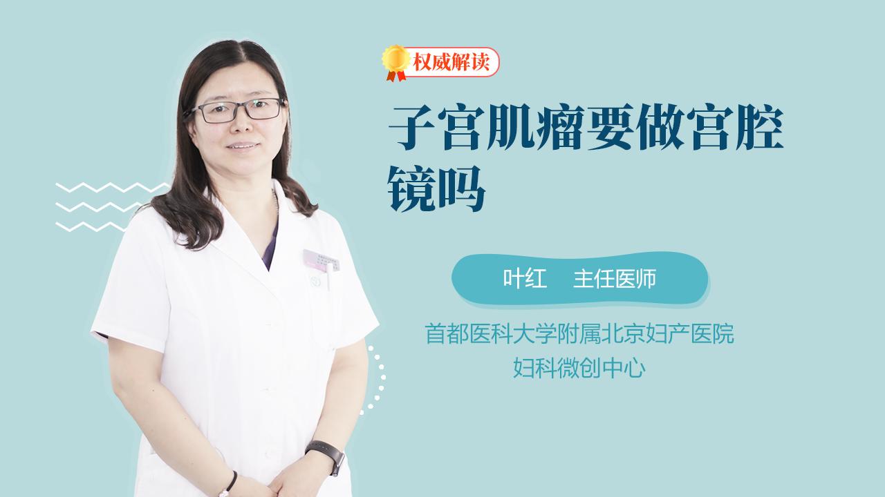哪些子宫肌瘤患者适合做宫腔镜手术