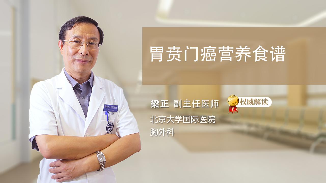 胃贲门癌营养食谱