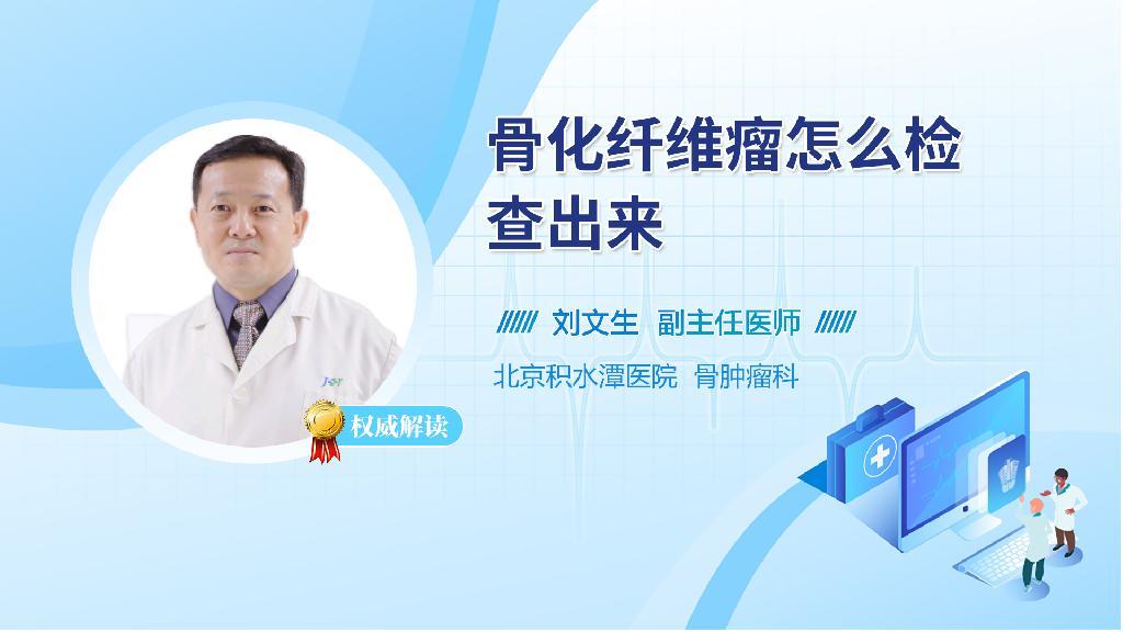 骨化纤维瘤怎么检查出来