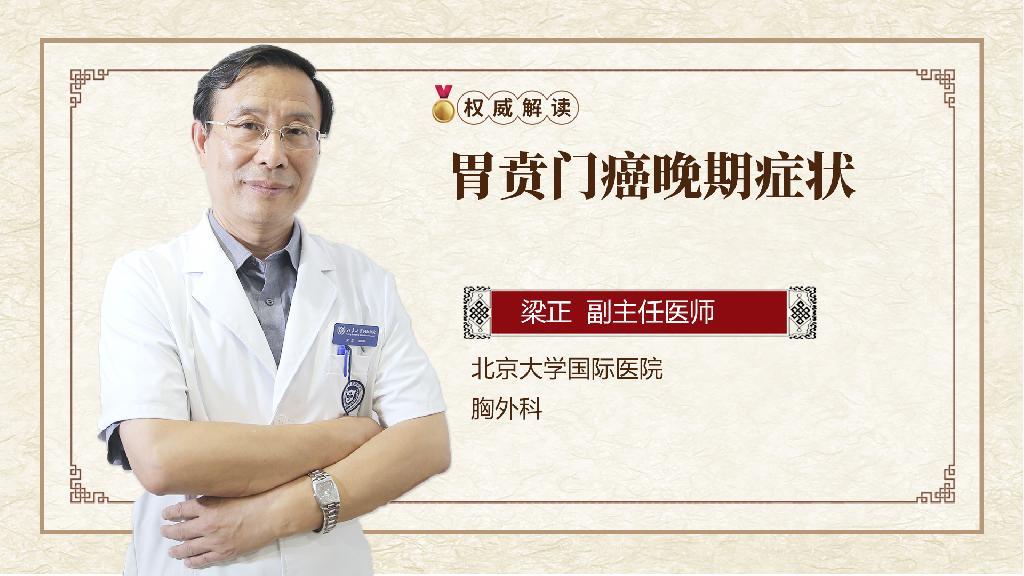 胃贲门癌晚期症状