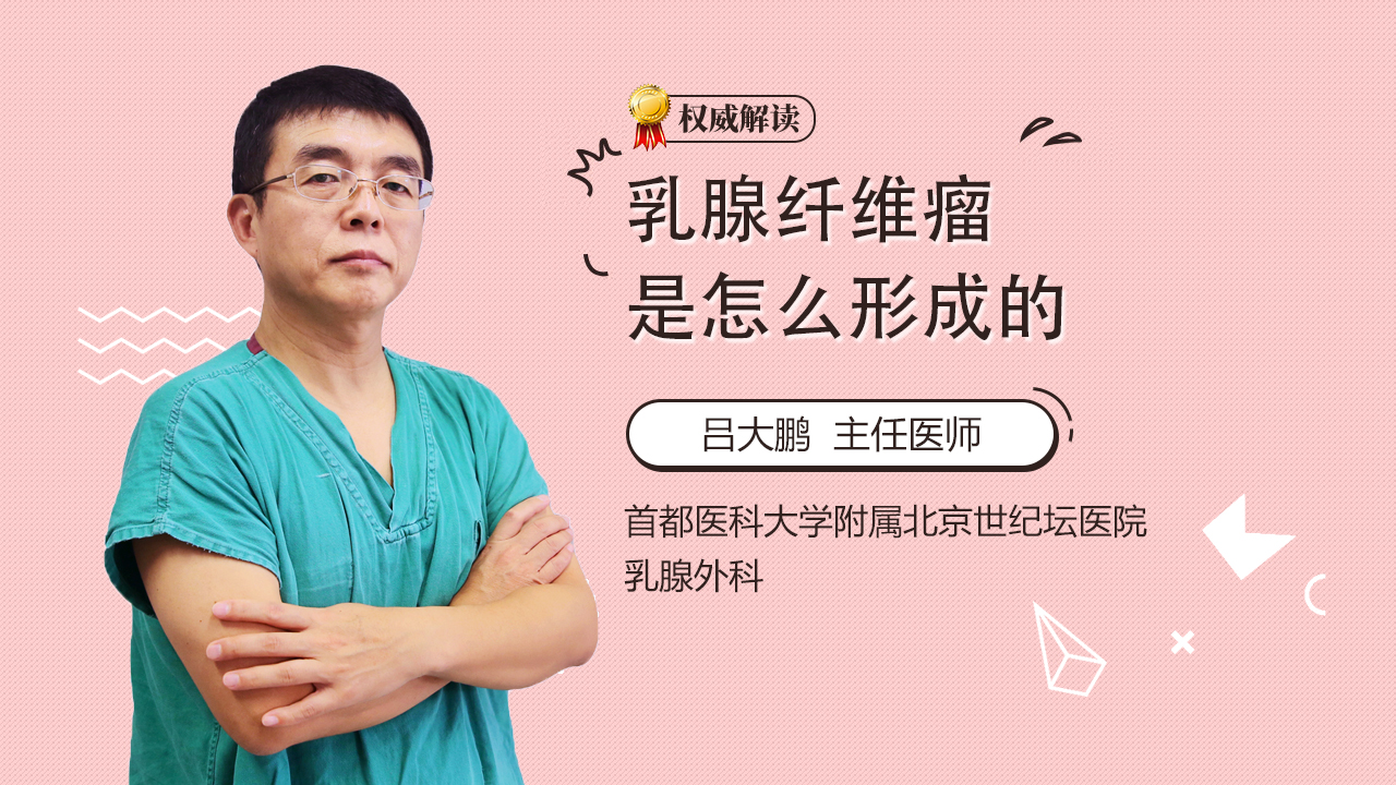乳腺纤维瘤是怎么形成的
