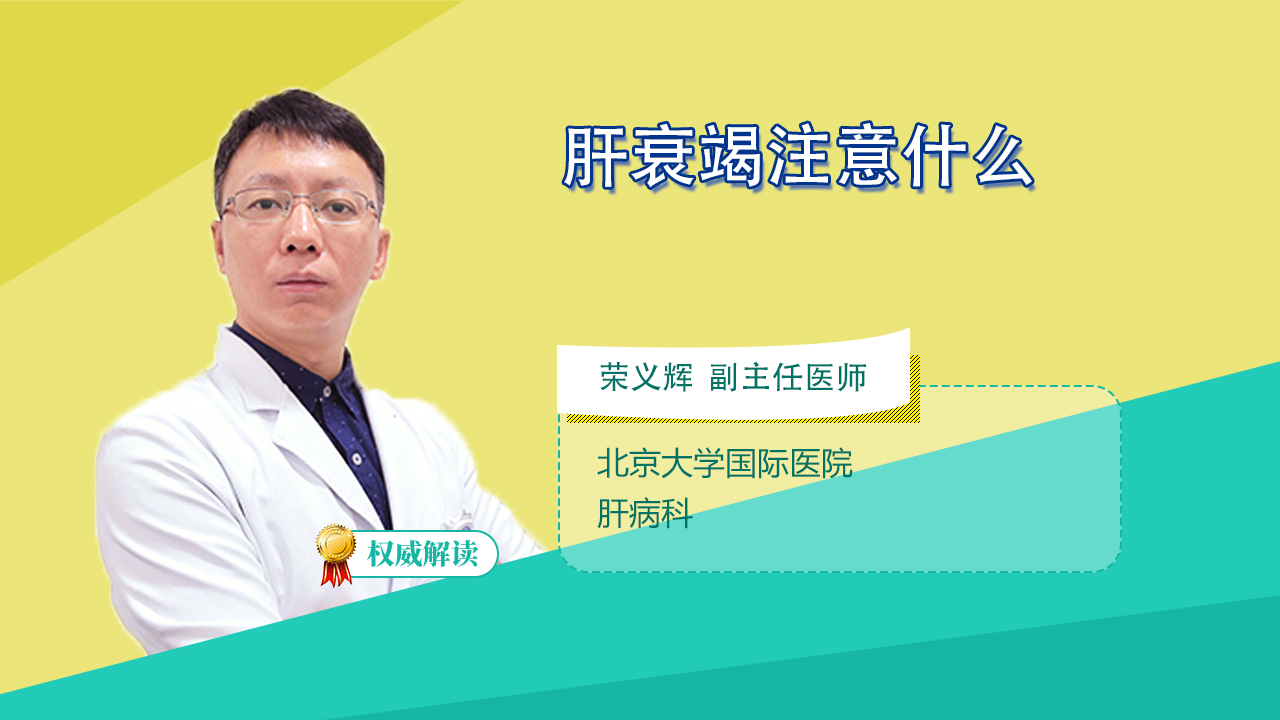 肝衰竭病人日常怎么调养