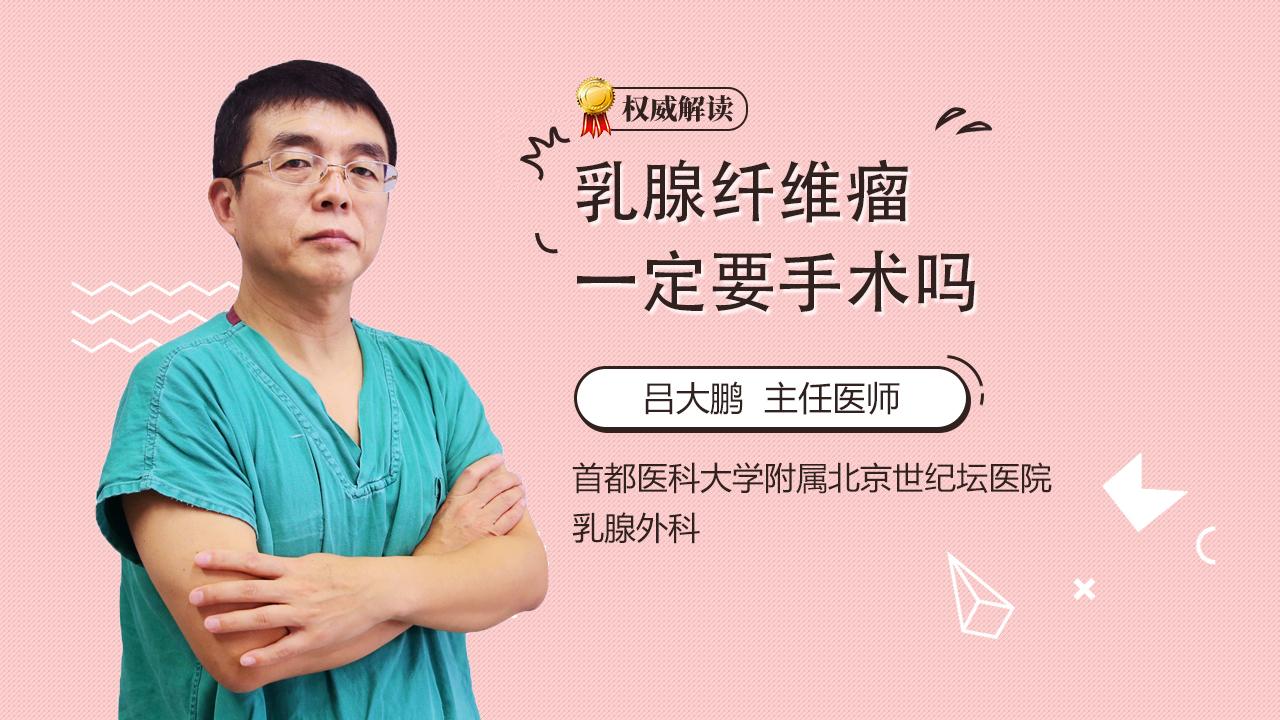 乳腺纤维瘤一定要手术吗