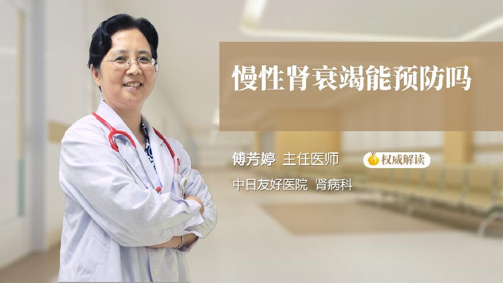 慢性肾衰竭能预防吗