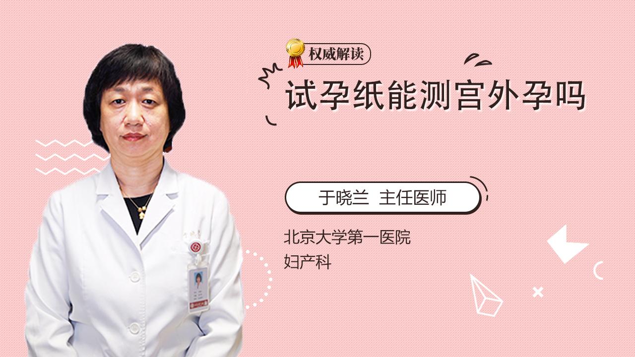 试孕纸能测宫外孕吗