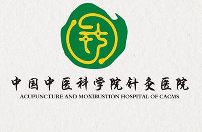 中国中医科学院针灸医院