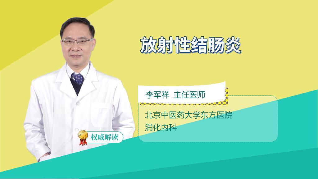 放射性结肠炎