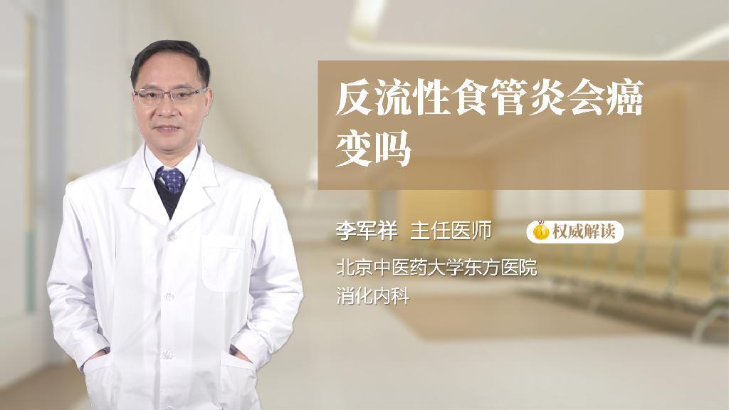反流性食管炎会癌变吗