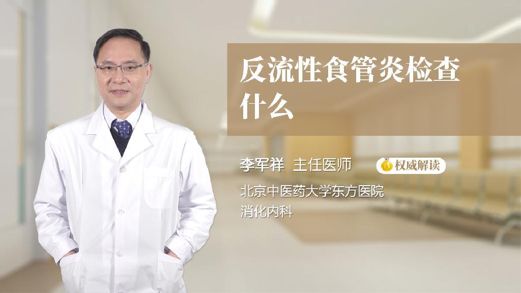 反流性食管炎检查什么