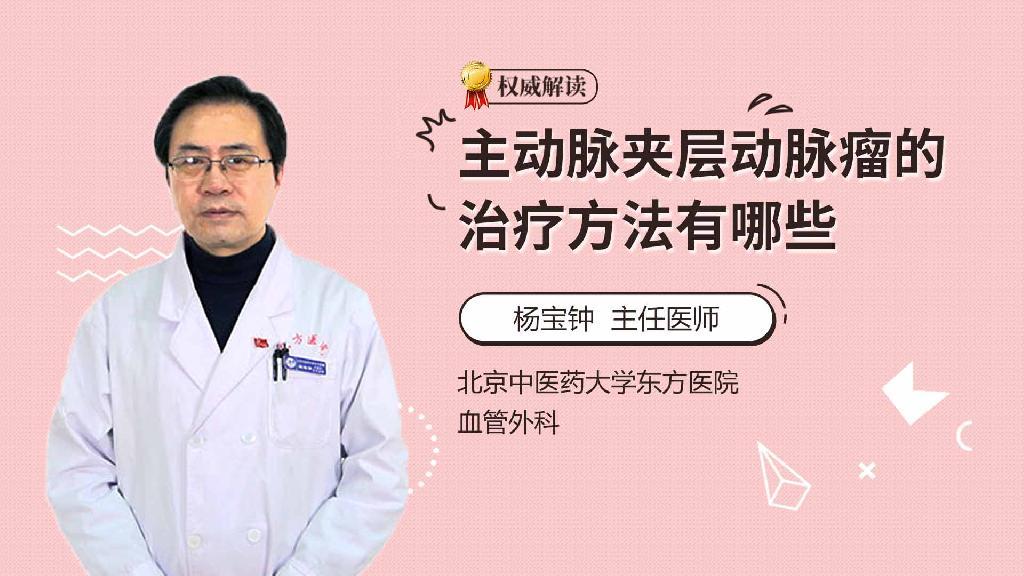 主动脉夹层动脉瘤的治疗方法有哪些