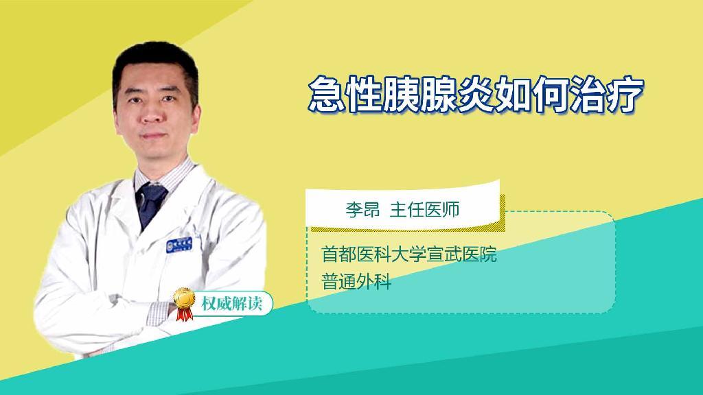 急性胰腺炎如何治疗