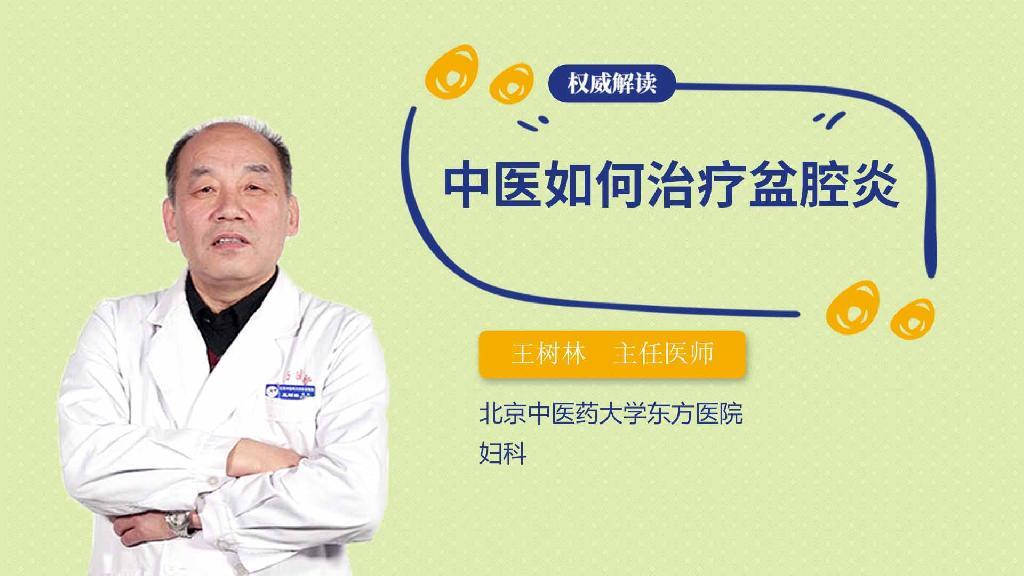 中医如何治疗盆腔炎