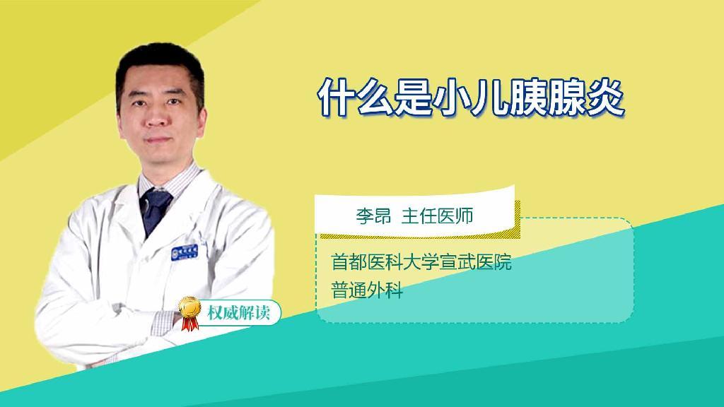 什么是小儿胰腺炎