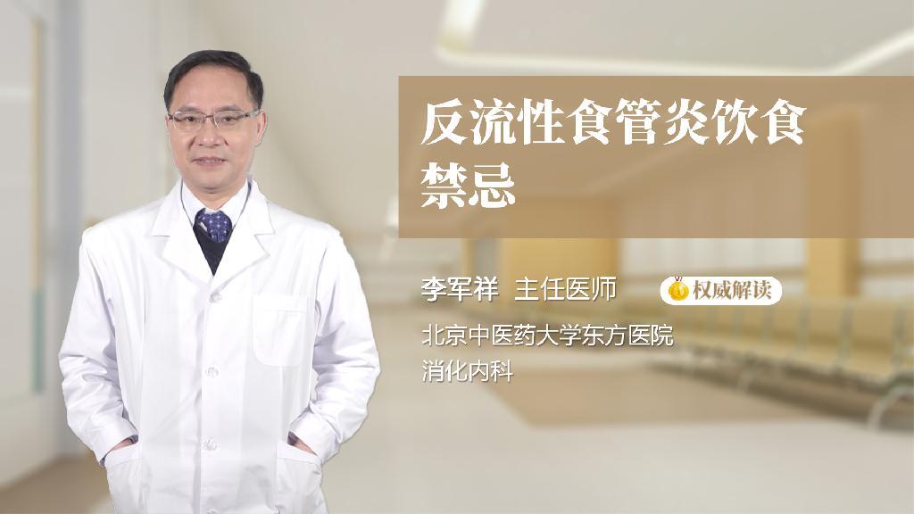 反流性食管炎饮食禁忌