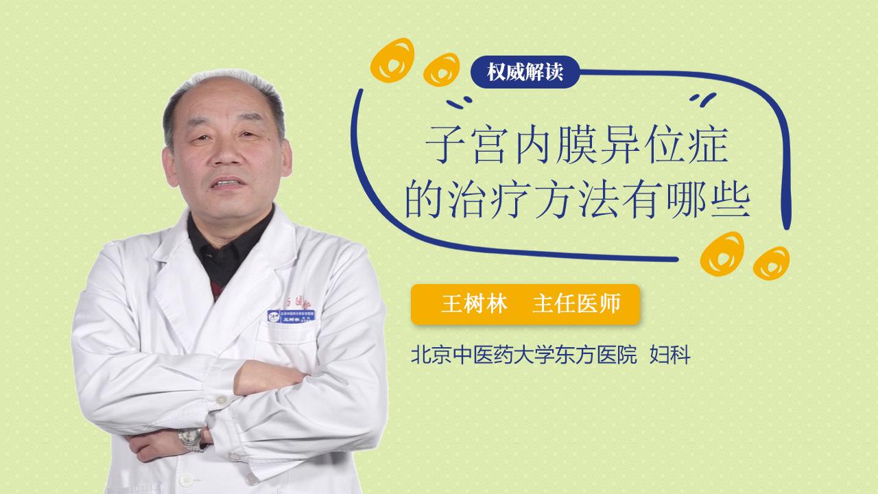 子宫内膜异位症的治疗方法有哪些