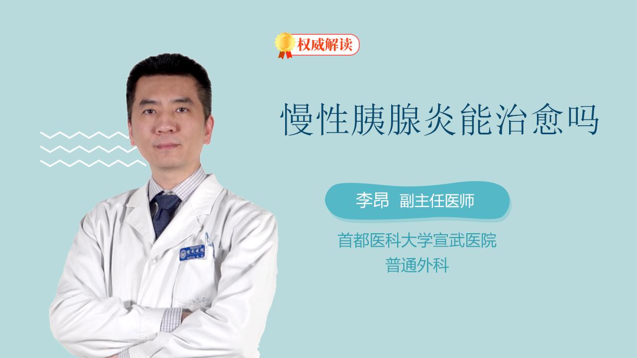 慢性胰腺炎能治愈吗