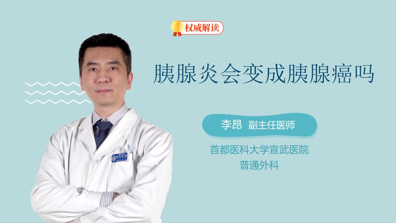 胰腺炎会变成胰腺癌吗